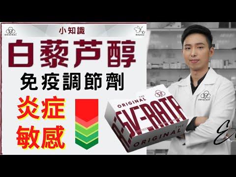 白藜芦醇调节炎症和过敏|The Original Resveratrol